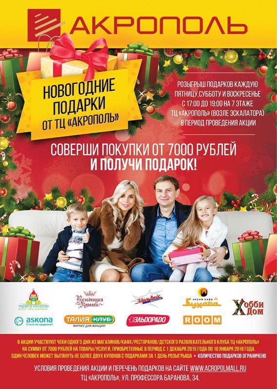 Афиша новогодней акции (1)