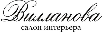 Вилланова