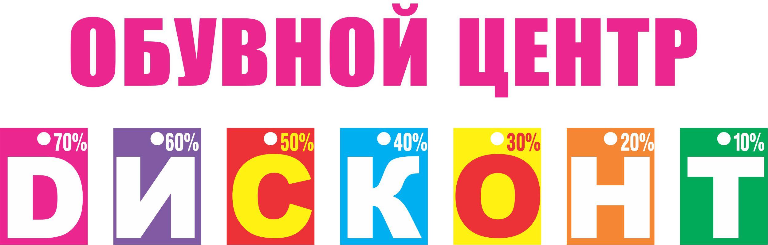 ДИСКОНТ_ЛОГО