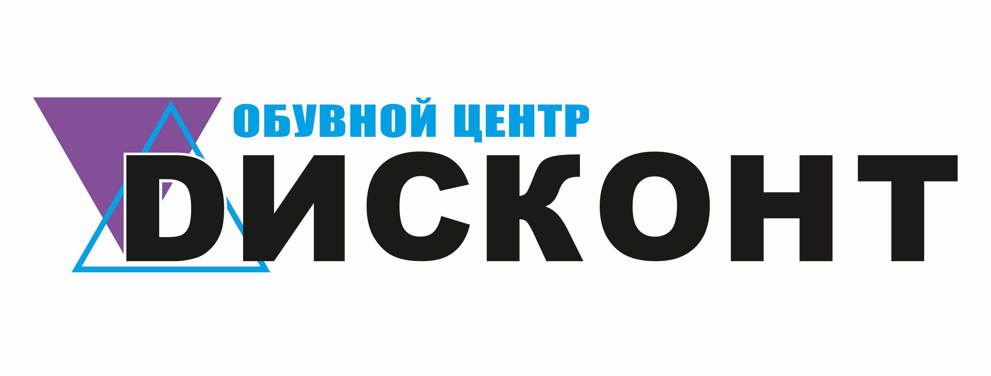 дисконт НОВЫЙ лого