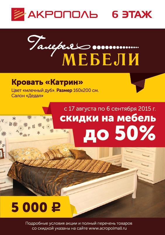 Скидки на мебель до 50% 1