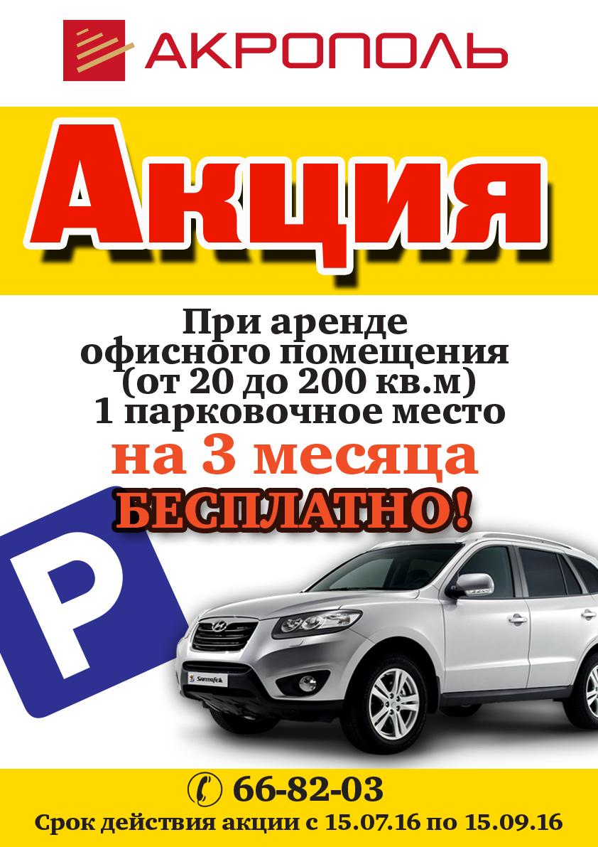 Акция парковка
