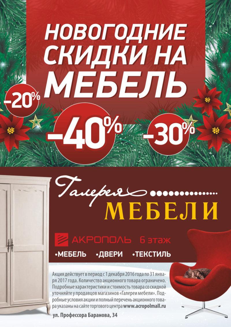 05_NG-skidki_Galereya_02-12-16