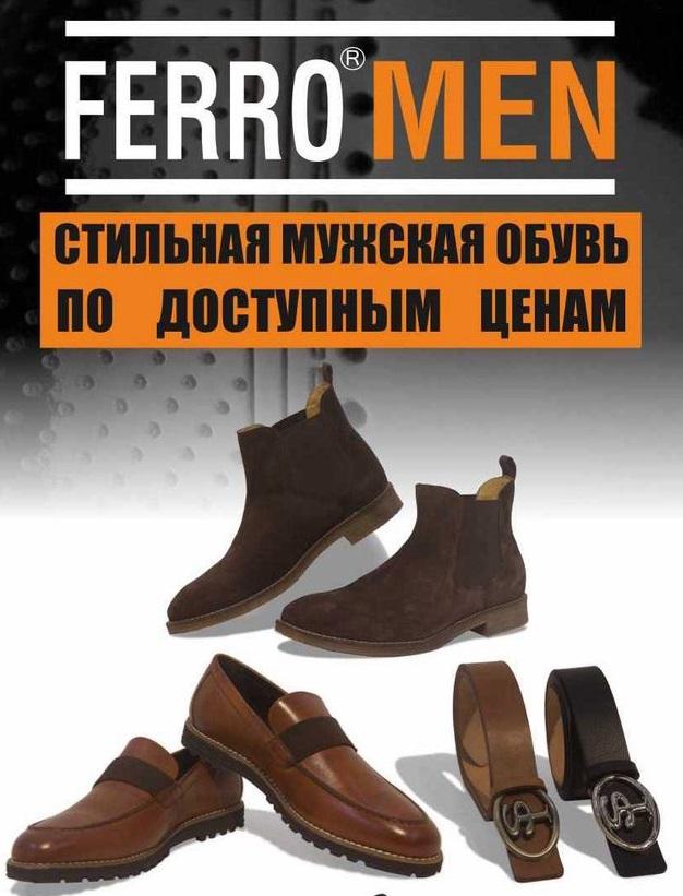 ферромен1