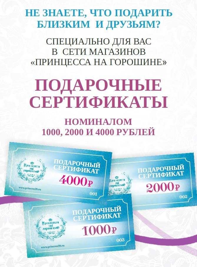 Сертификат Принцесса на горошине