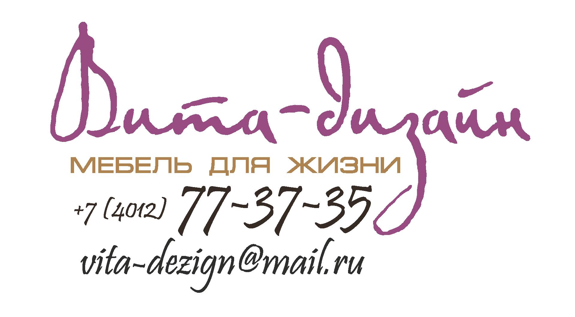 Лого_ВИТА ДИЗАЙН