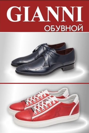 обувь джианни