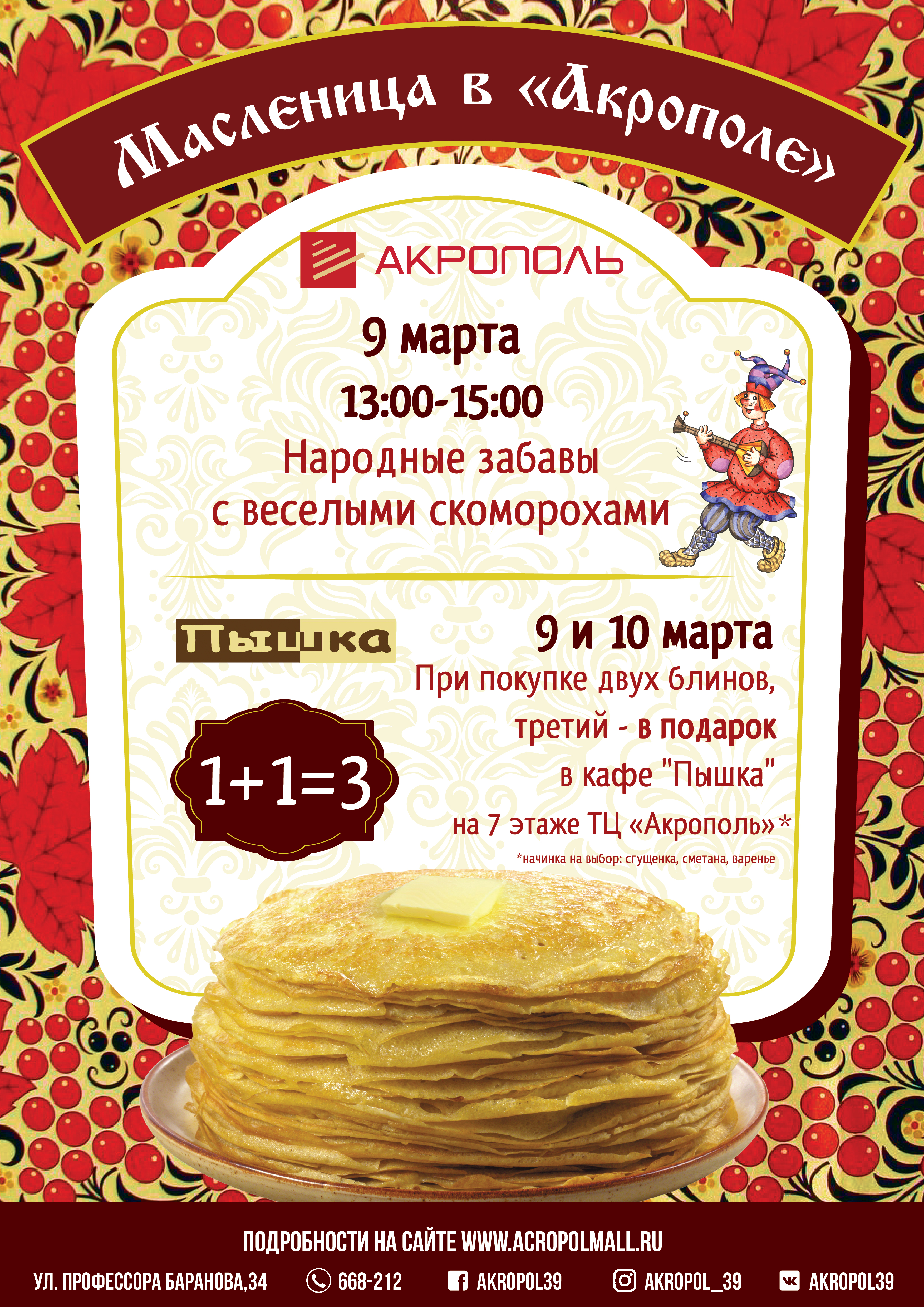 maket_2-01