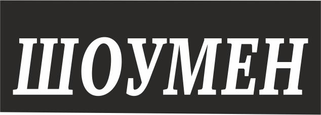 logo_krivye15