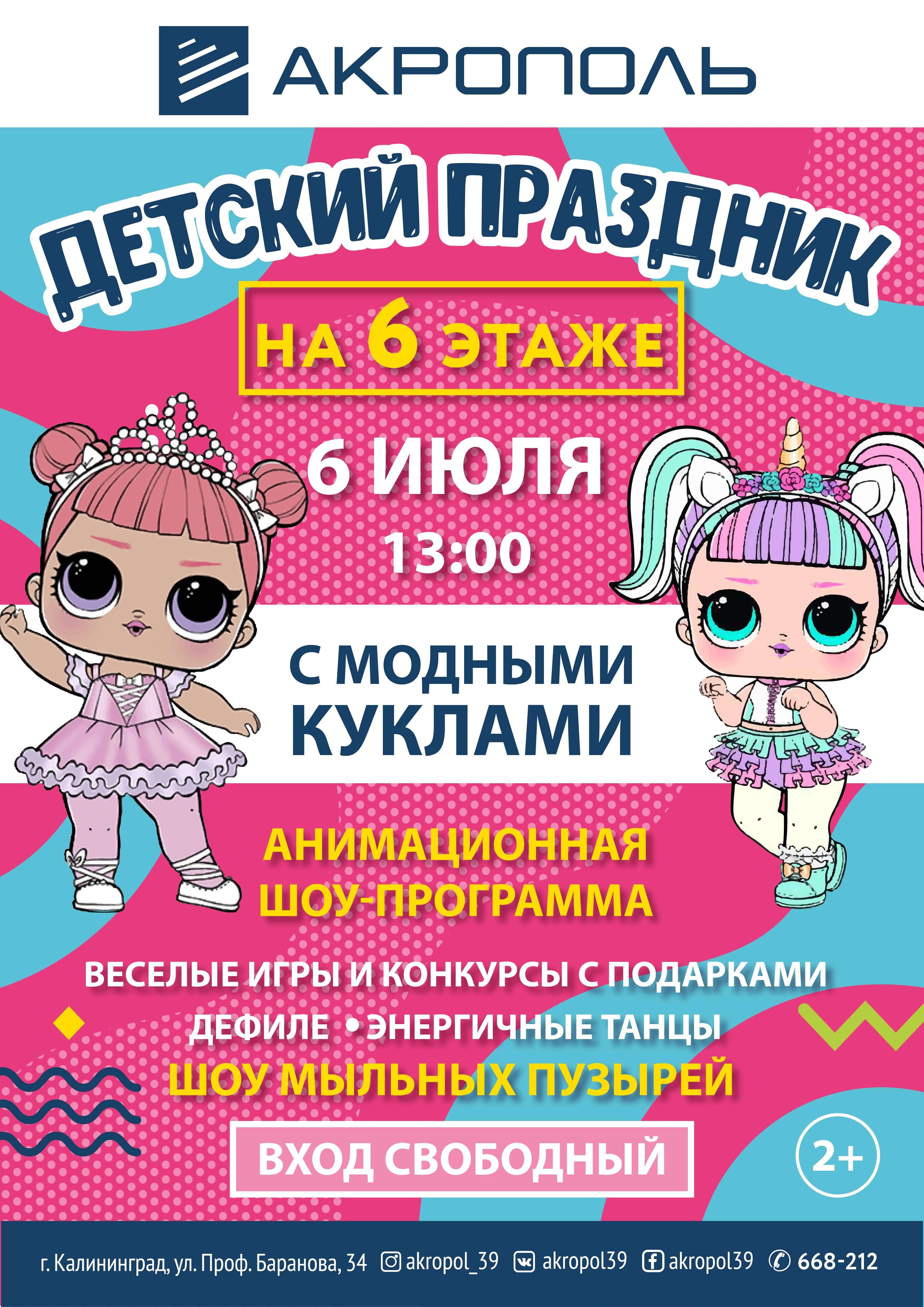6 июля 2019 ЛОЛ А3-min