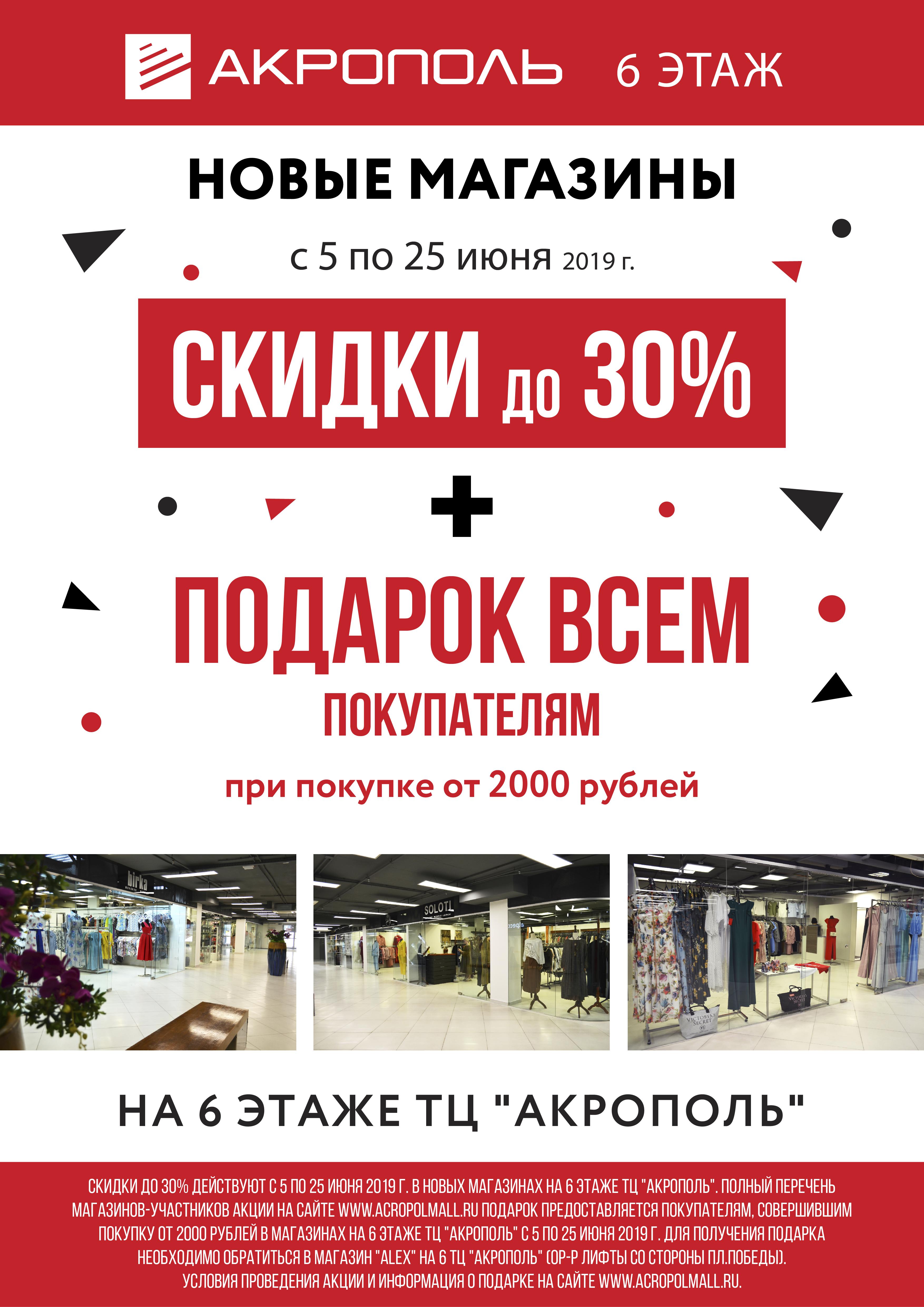 A3_skidki_akropol-01