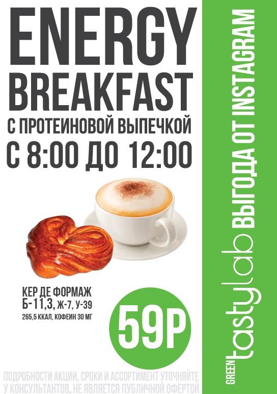 Тейсти лаб грин новые завтраки