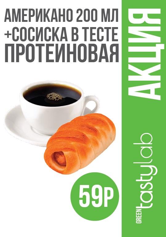 Тейсти лаб завтраки