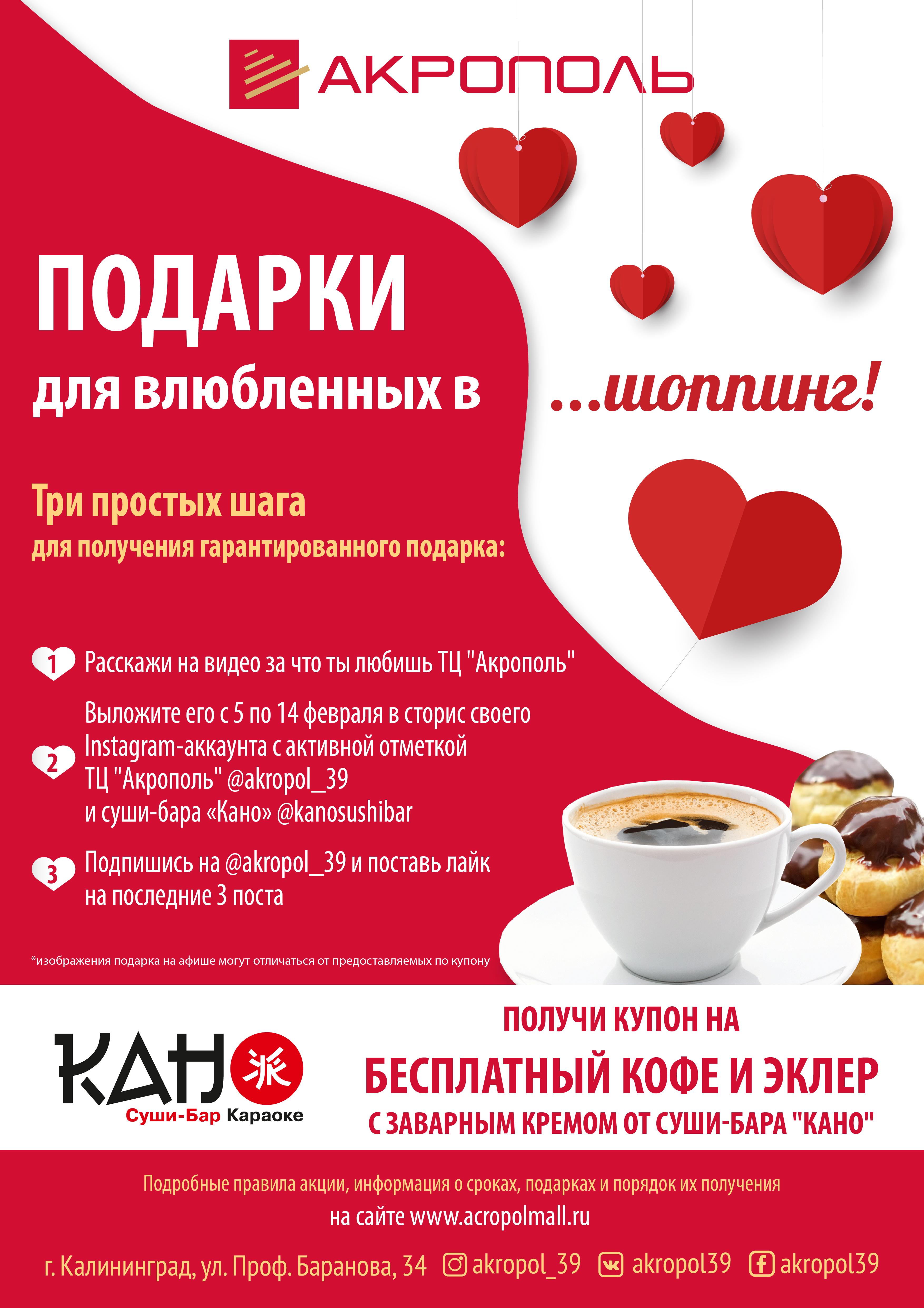 akropol_14_fevralya_A3