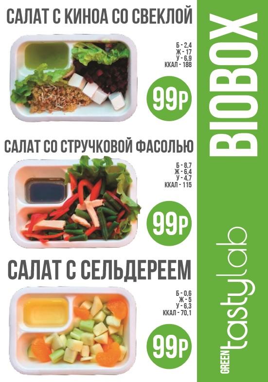 биобокс