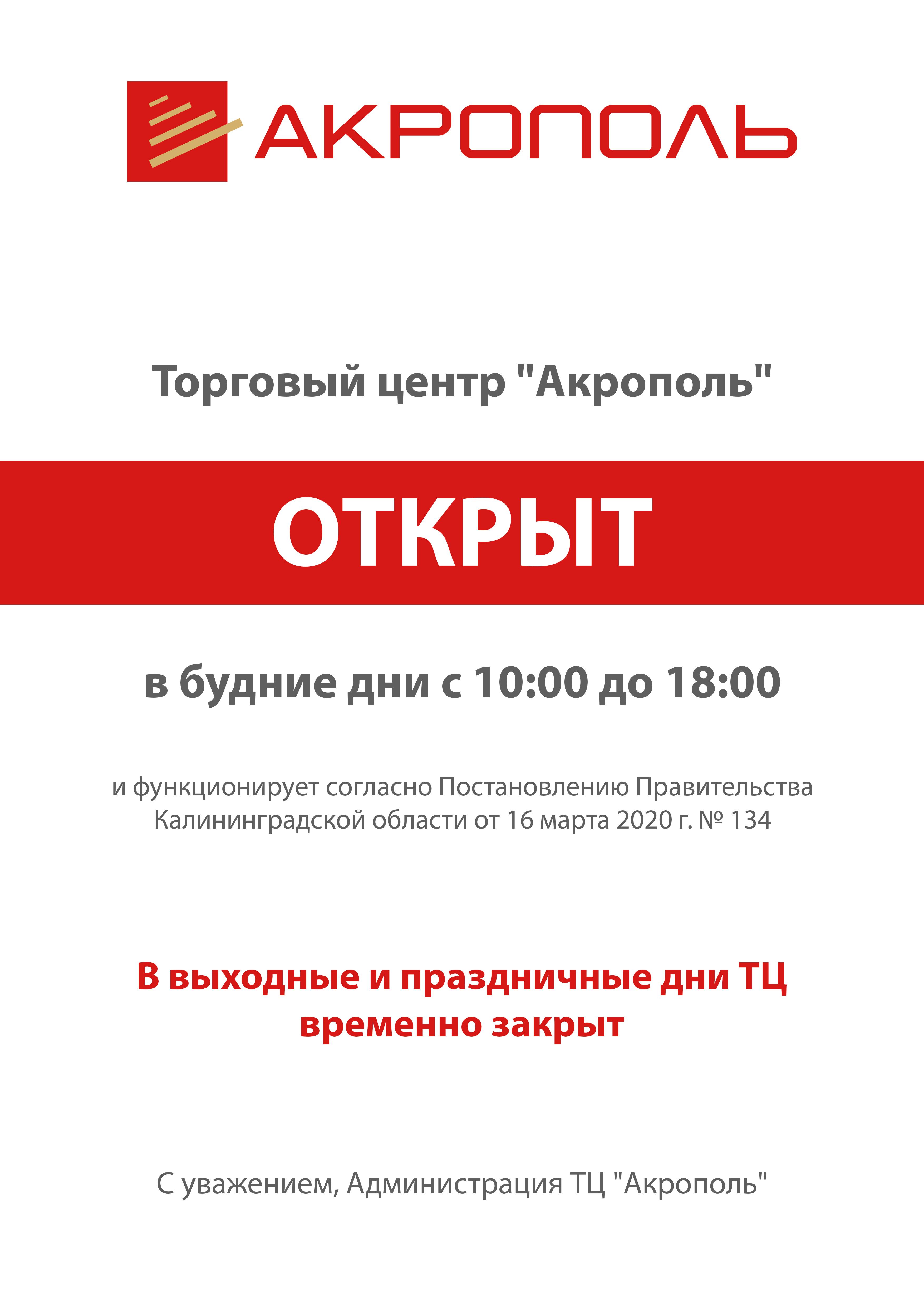 akropol_otkryvaetsya (1)