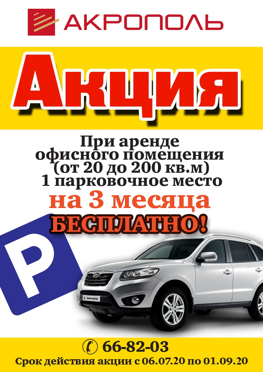 новая акция парковка