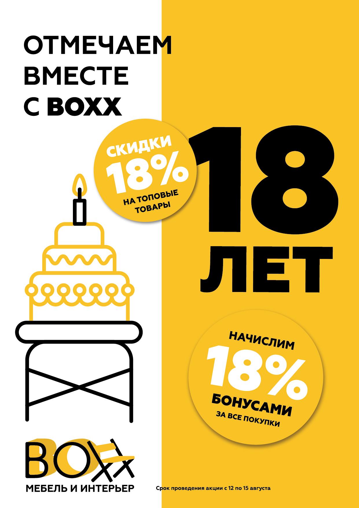 BOXX_18 лет_А4_print_Монтажная область 1